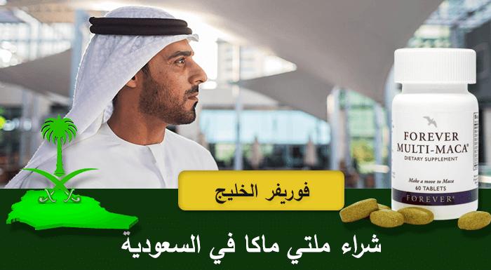 buy-forever-multi-maca-in-saudi-arabia