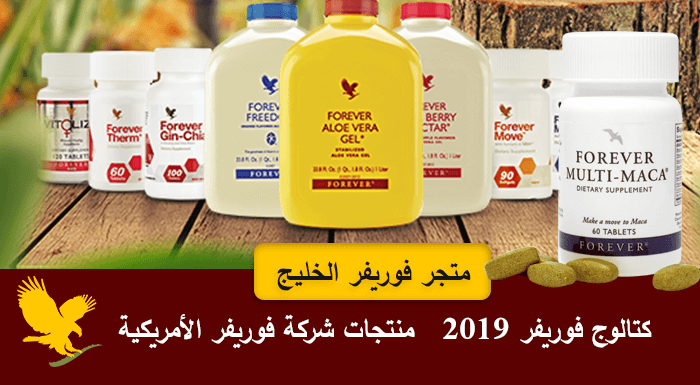 كتالوج فوريفر 2019 - منتجات شركة فوريفر الأمريكية