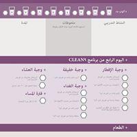 كتيب كلبن 9 Clean 9 Booklet