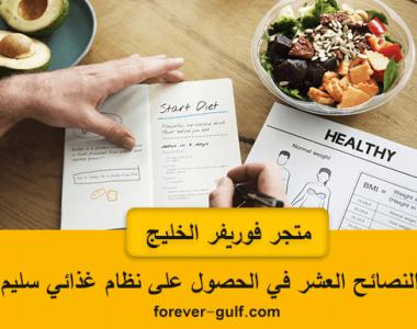 النصائح العشر في الحصول على نظام غذائي سليم