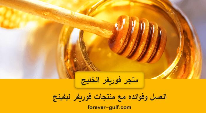 عسل النحل ,عسل ,لُعاب النحل,فوائد عسل النحل للجنس,اضرار عسل النحل,فوائد عسل النحل للاطفال,فوائد عسل النحل للبشرة,فوائد العسل للمراة,فوائد عسل النحل للشعر,مكونات العسل,عسل نحل طبيعي,عسل نخل فوريفر