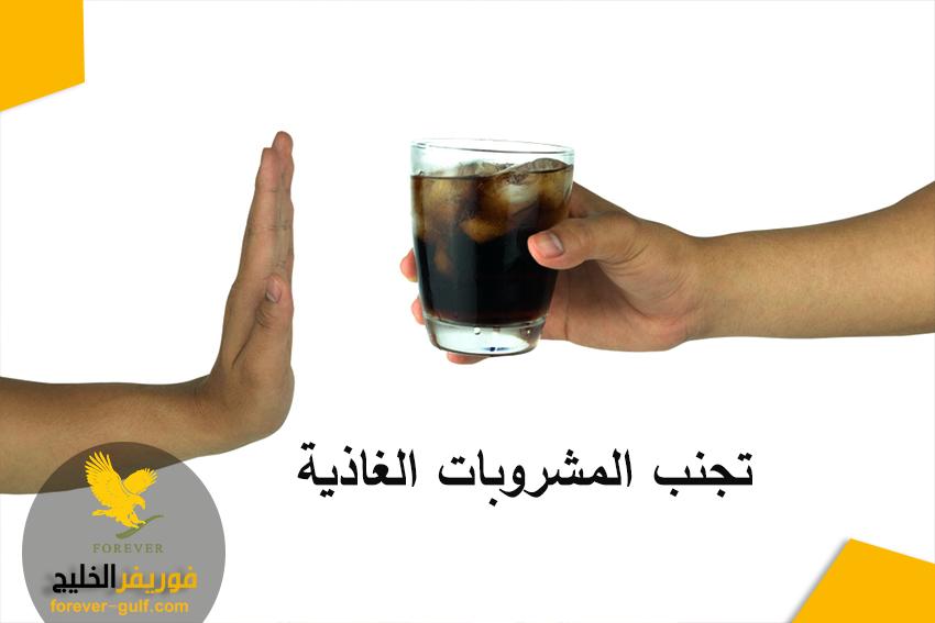 تجنب المشروبات الغاذية