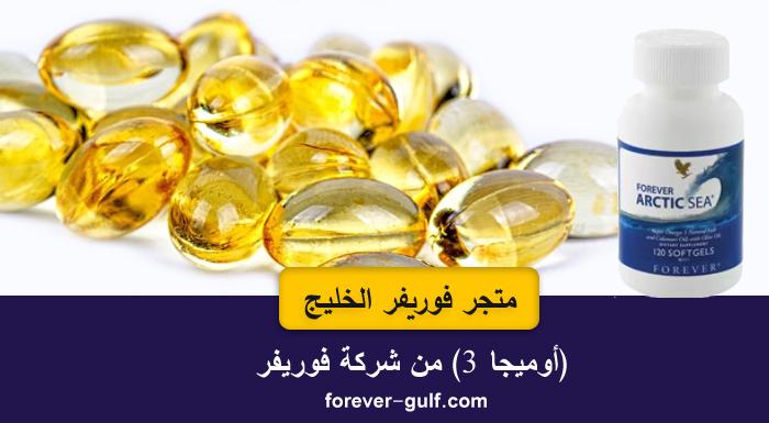 أوميجا 3 Omiga 3 فوائد الأوميجا 3 استخدامات اوميغا 3