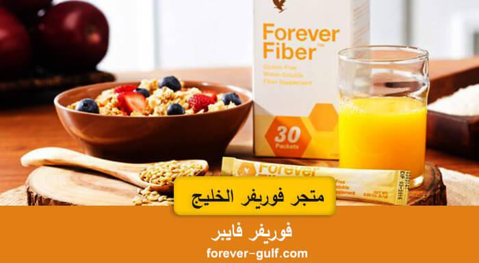 فوريفر فايبر Forever Fiber
