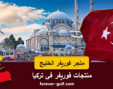 منتجات فوريفر فى تركيا