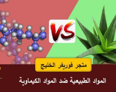 المواد الطبيعية ضد المواد الكيماوية وفوائدها على الجسم