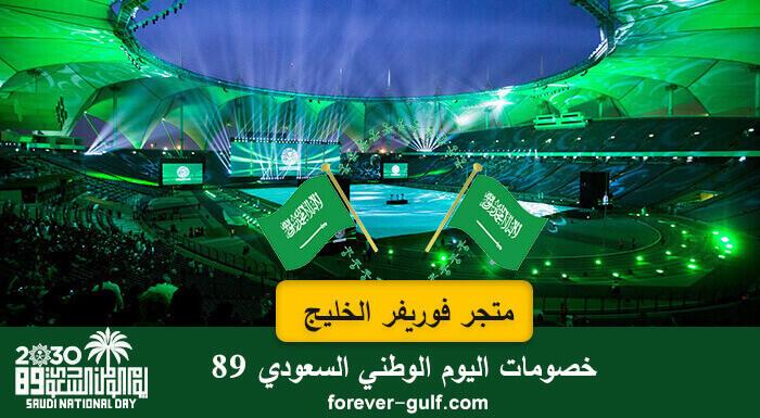 عروض فوريفر الخليج بمناسبة اليوم الوطني 89