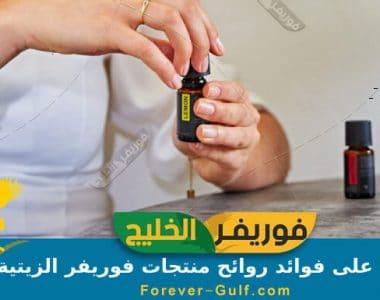 تعرف على فوائد روائح منتجات فوريفر الزيتية